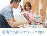 前歯と奥歯のセラミック治療