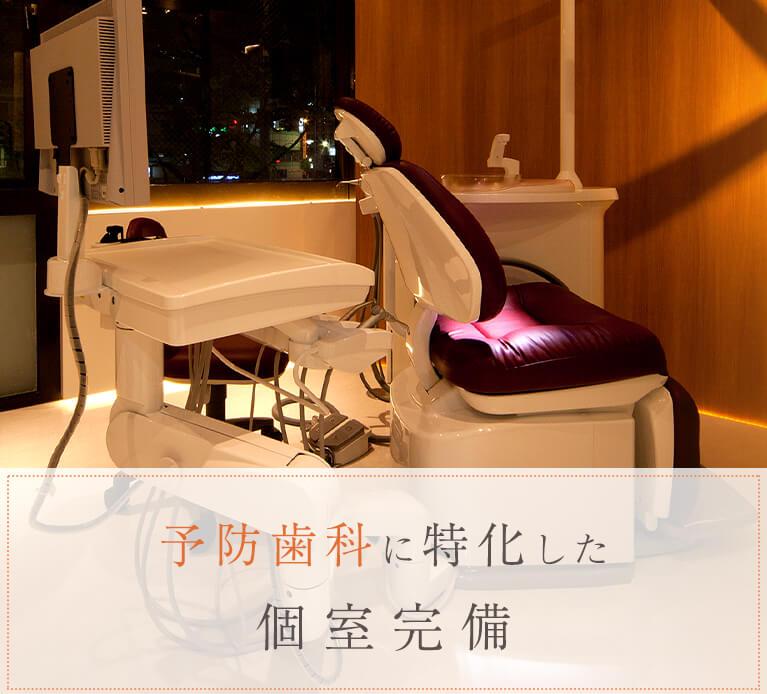 予防歯科に特化した個室完備