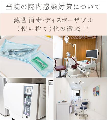当院の院内感染対策について 滅菌消毒・ディスポーザブル(使い捨て)化の徹底!!