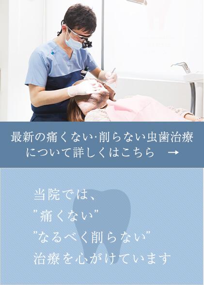 """当院では、""""痛くない""""""""なるべく削らない""""治療を心がけています"""
