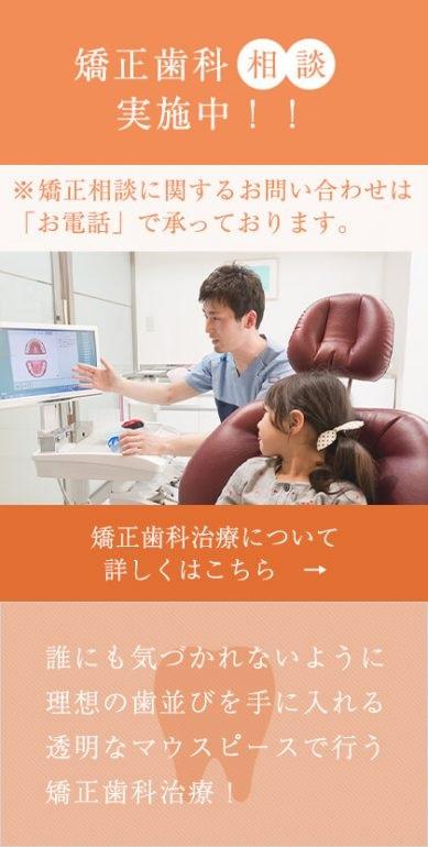 矯正歯科相談実施中※矯正相談に関するお問い合わせは「お電話」で承っております。誰にも気づかれないように理想の歯並びを手に入れる透明なマウスピースで行う矯正歯科治療!