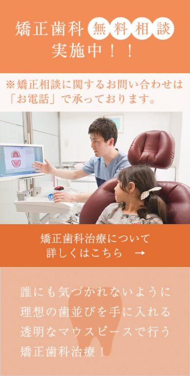 矯正歯科無料相談実施中※矯正相談に関するお問い合わせは「お電話」で承っております。誰にも気づかれないように理想の歯並びを手に入れる透明なマウスピースで行う矯正歯科治療!